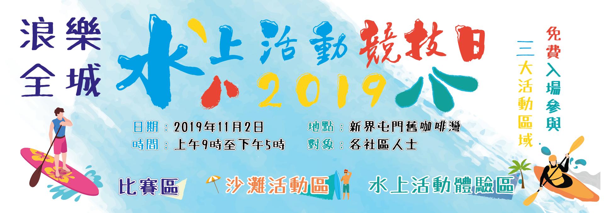 賽馬會「動歷海洋」水上活動計劃-水上活動競技日2019